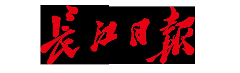 长江日报电子版2019年05月15日